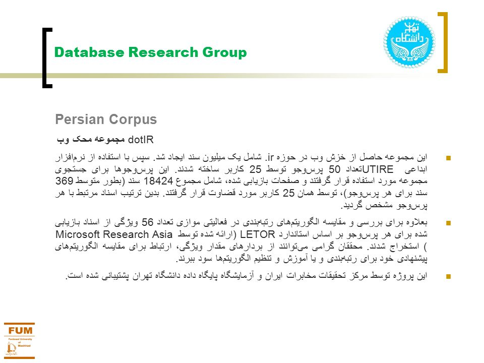 Database Research Group Persian Corpus مجموعه محک وب dotIR این مجموعه حاصل از خزش وب در حوزه.ir شامل یک میلیون سند ایجاد شد.