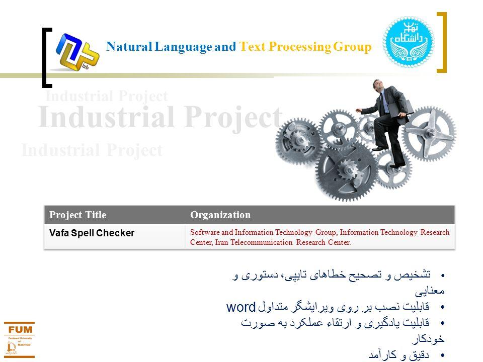 Industrial Project Natural Language and Text Processing Group تشخیص و تصحیح خطاهای تایپی، دستوری و معنایی قابلیت نصب بر روی ویرایشگر متداول word قابلیت یادگیری و ارتقاء عملکرد به صورت خودکار دقیق و کارآمد رایگان