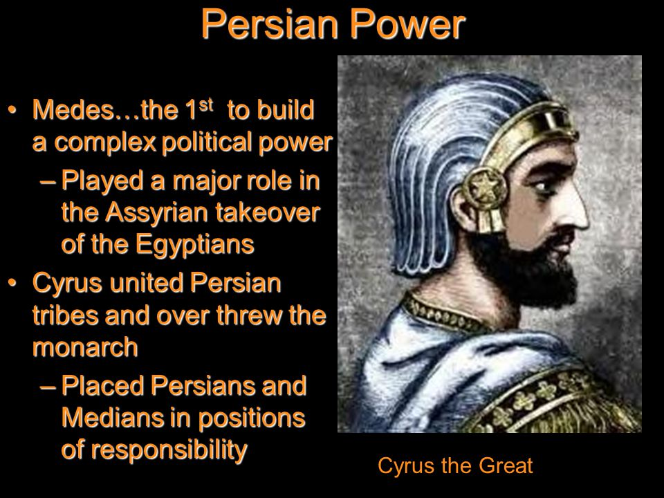 Persian Power Medes…the 1 st to build a complex political powerMedes…the 1 st to build a complex political power –Played a major role in the Assyrian