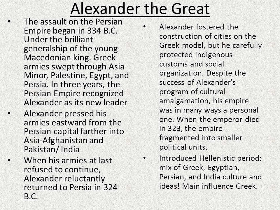Alexander the Great The assault on the Persian Empire began in 334 B.C.