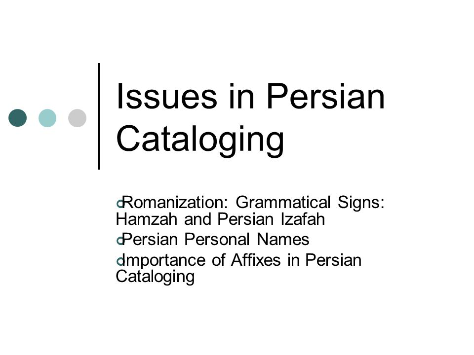Names: 1926 – Present or Mudirn 1926 onwards, family names were introduced in Iran The name in the present period consist of two parts: Forename Family name Example: Emad Khorasani - عماد خراسانی All unvans are considered absolute, among the few exceptions are: Aqa - آقا Banu - بانو Dushizah - دوشیزه Khanum - خانم Sayyid - سیدّ Iranian names from 1926 can be treated exactly as Western names, taking in to consideration the fact that middle names are not in use in Iran.
