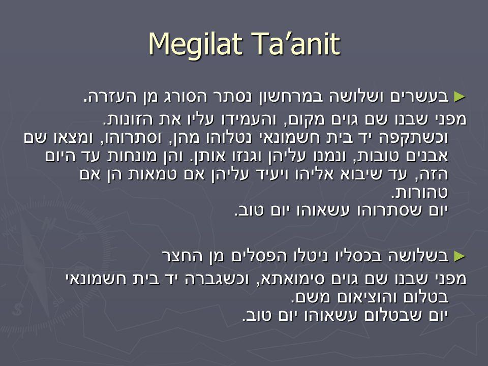 Megilat Ta'anit ► בעשרים ושלושה במרחשון נסתר הסורג מן העזרה. מפני שבנו שם גוים מקום, והעמידו עליו את הזונות. וכשתקפה יד בית חשמונאי נטלוהו מהן, וסתרוה