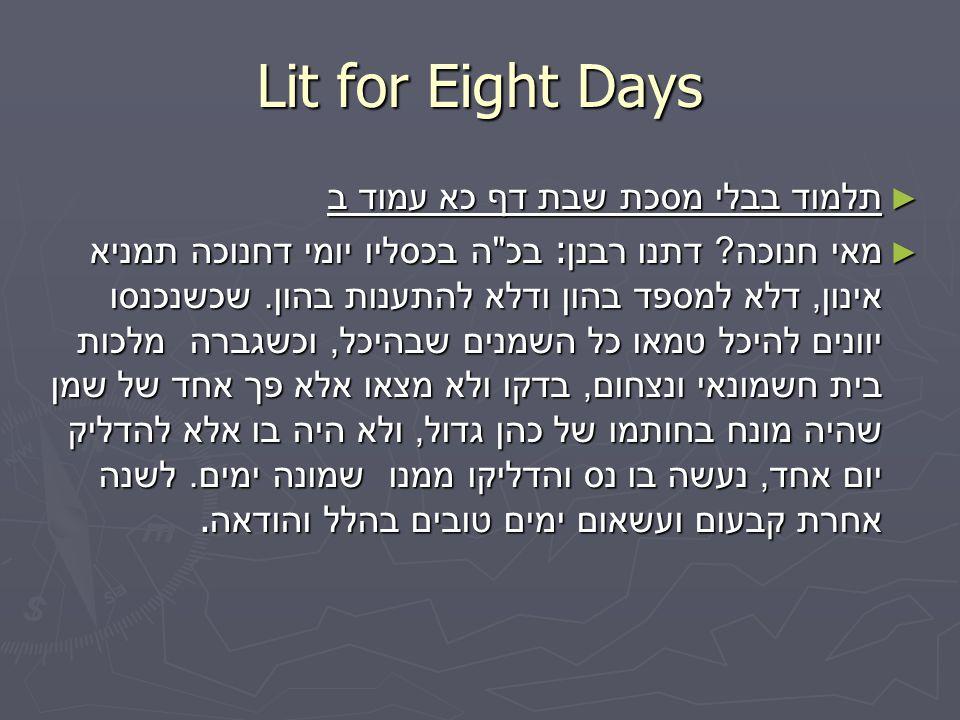 Lit for Eight Days ► תלמוד בבלי מסכת שבת דף כא עמוד ב ► מאי חנוכה ? דתנו רבנן : בכ