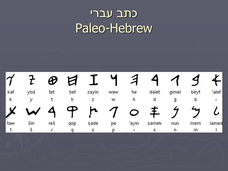 כתב עברי Paleo-Hebrew