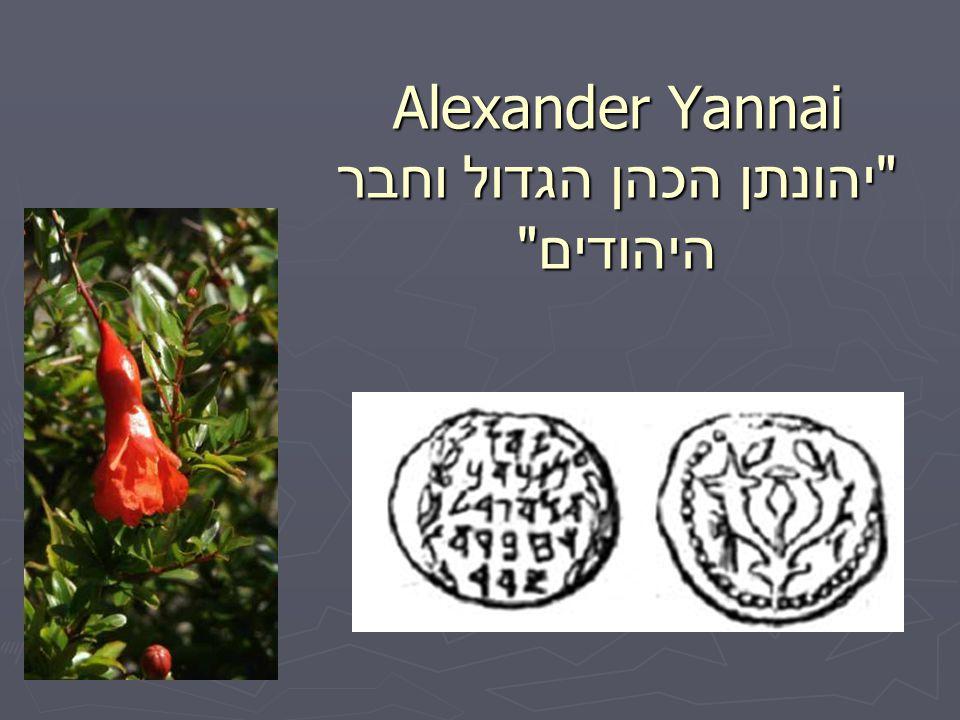Alexander Yannai יהונתן הכהן הגדול וחבר היהודים