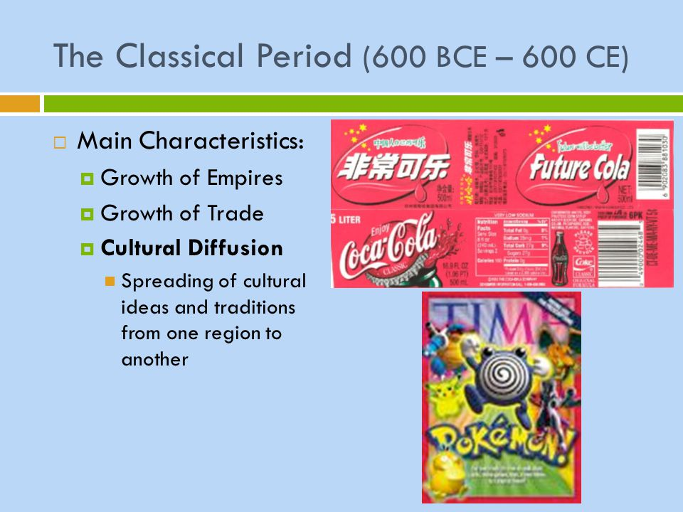 The Classical Period (600 BCE – 600 CE)  Main Characteristics:  Growth of Empires  Growth of Trade  Cultural Diffusion Spreading of cultural ideas