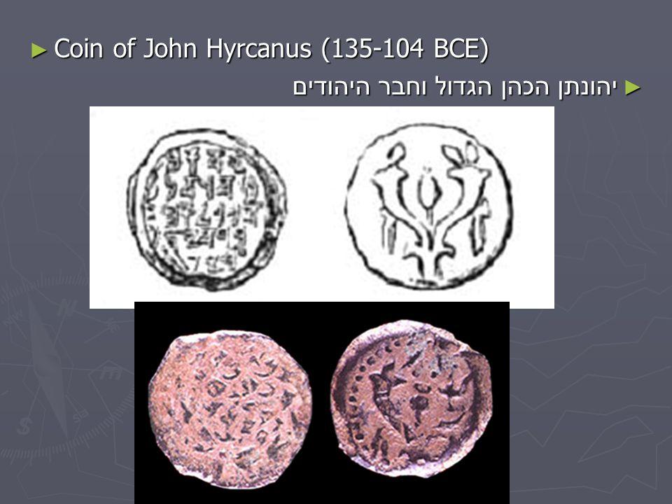 ► Coin of John Hyrcanus (135-104 BCE) ► יהונתן הכהן הגדול וחבר היהודים