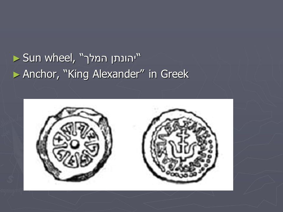 "► Sun wheel, "" יהונתן המלך "" ► Anchor, ""King Alexander"" in Greek"