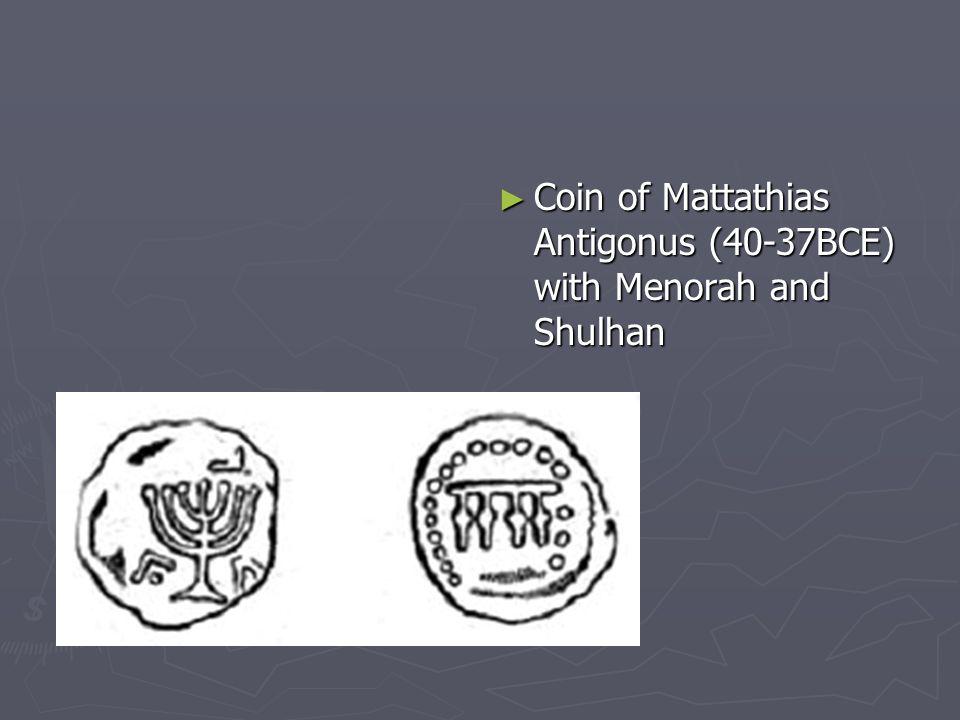 ► Coin of Mattathias Antigonus (40-37BCE) with Menorah and Shulhan