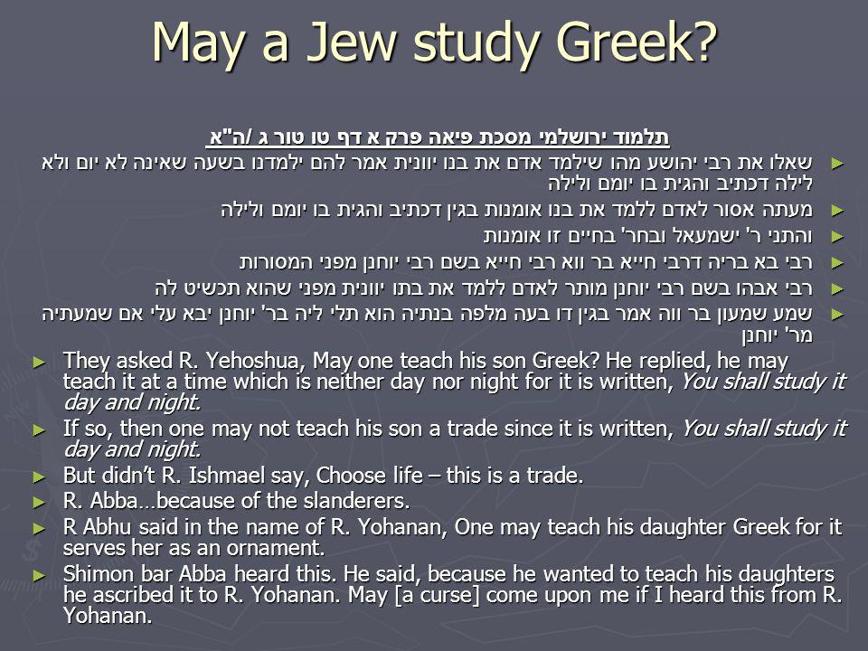 May a Jew study Greek? תלמוד ירושלמי מסכת פיאה פרק א דף טו טור ג / ה
