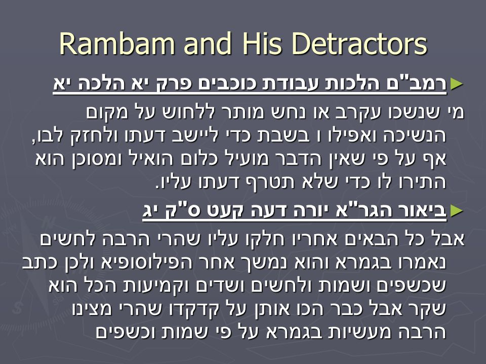 Rambam and His Detractors ► רמב