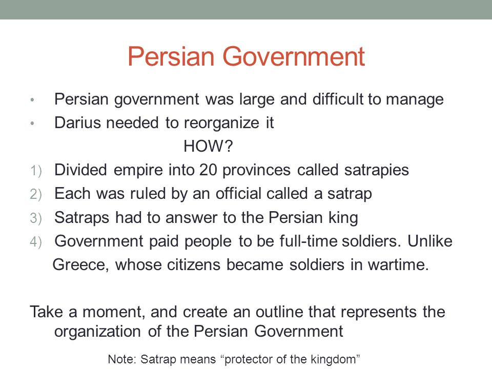 Persian Government Persian government was large and difficult to manage Darius needed to reorganize it HOW? 1) Divided empire into 20 provinces called