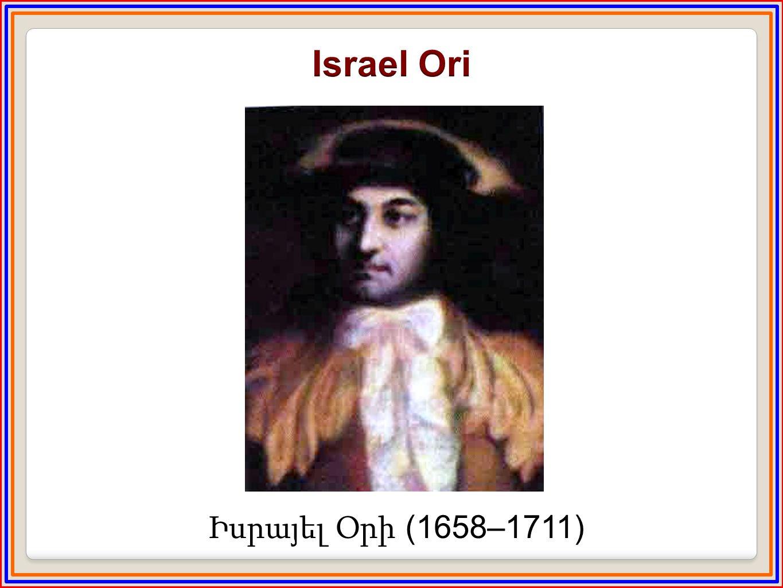 Իսրայել Օրի (1658–1711)