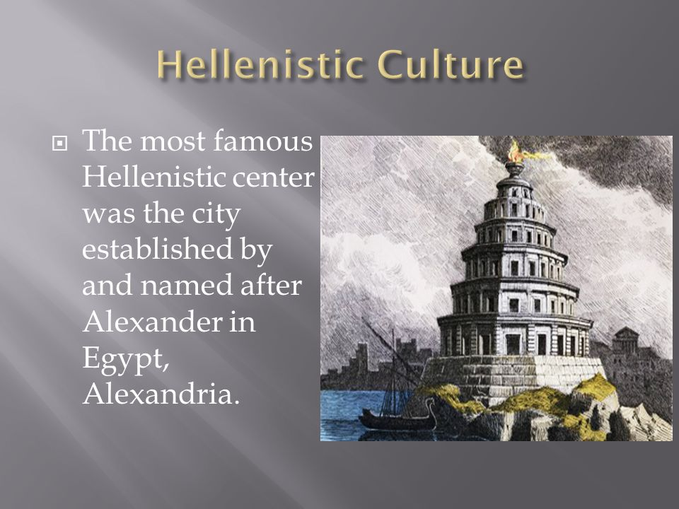  The most famous Hellenistic center was the city established by and named after Alexander in Egypt, Alexandria.
