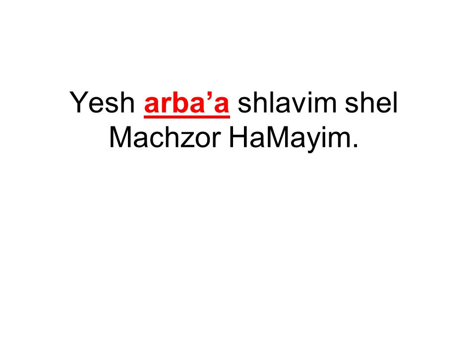 Machzor HaMayim