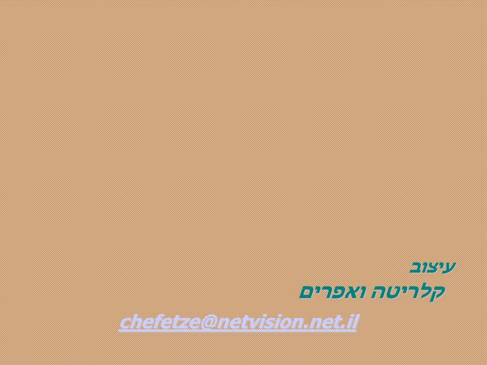 ע עיצוב קלריטה ואפרים קלריטה ואפרים chefetze@netvision.net.il