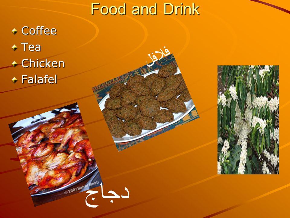 Food and Drink Coffee Tea Chicken Falafel فلافل دجاج