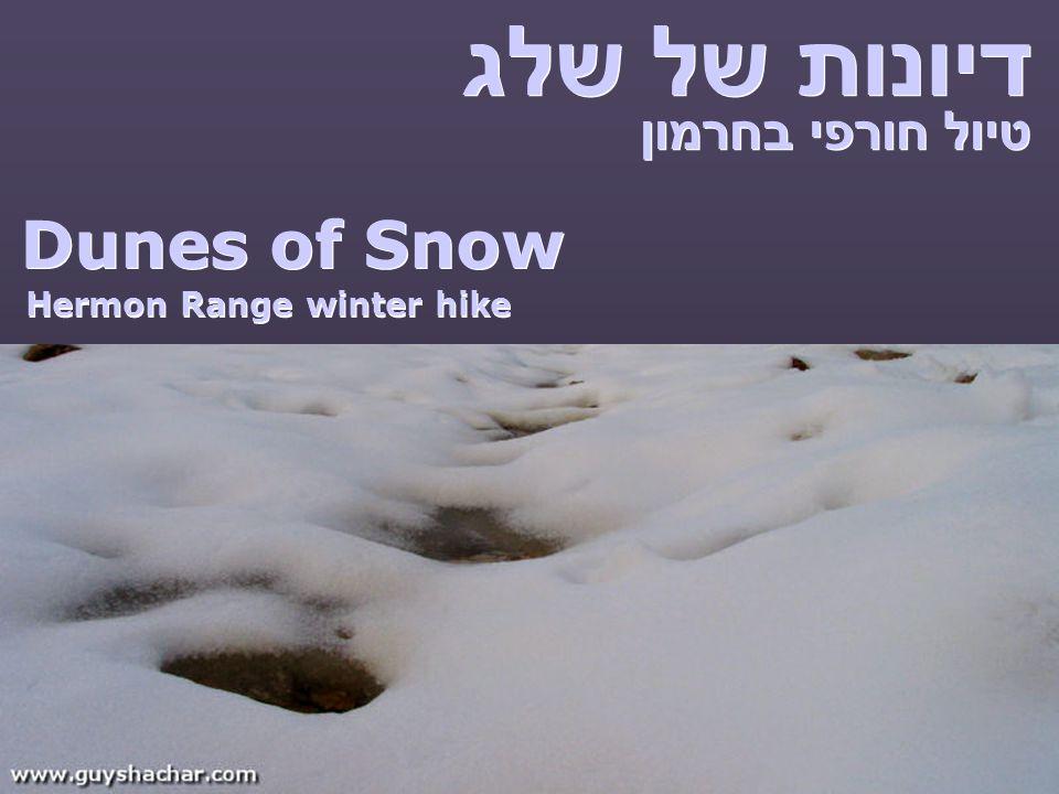 דיונות של שלג טיול חורפי בחרמון Dunes of Snow Hermon Range winter hike