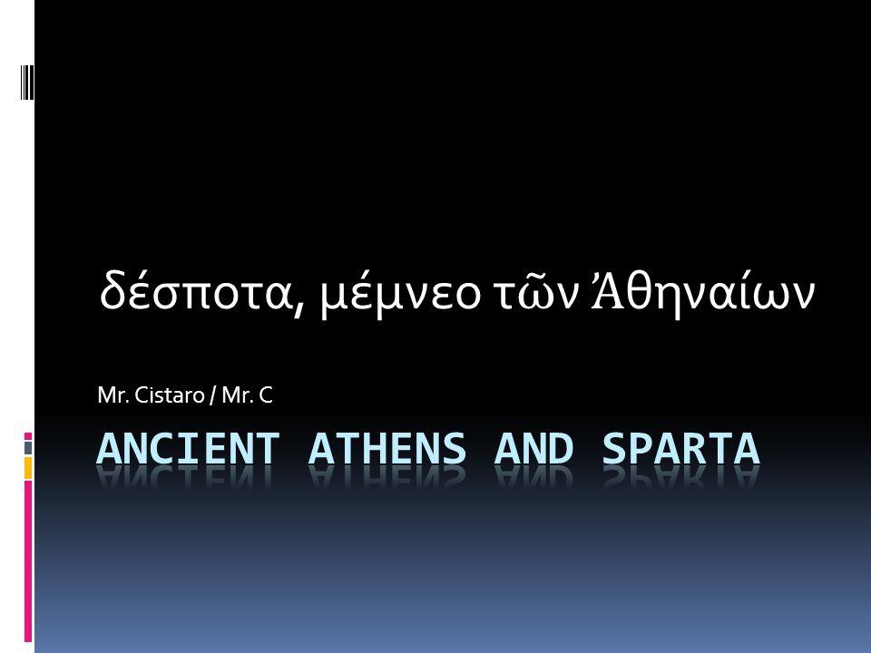 δέσποτα, μέμνεο τ ῶ ν Ἀ θηναίων Mr. Cistaro / Mr. C