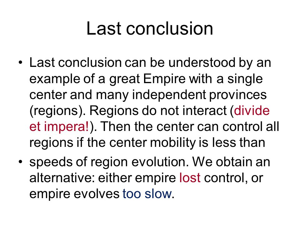 Last conclusion Last conclusion can be understood by an example of a great Empire with a single center and many independent provinces (regions).