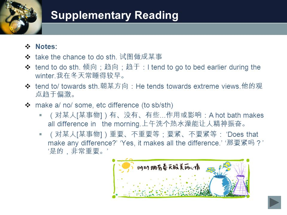 Supplementary Reading  Notes:  take the chance to do sth.
