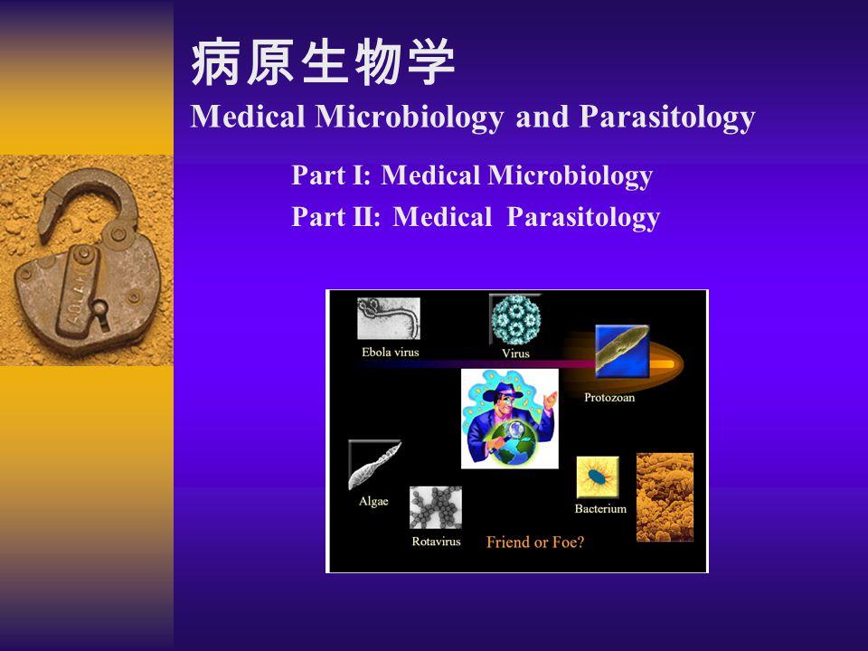 病原生物学 Medical Microbiology and Parasitology Part I: Medical Microbiology Part II: Medical Parasitology