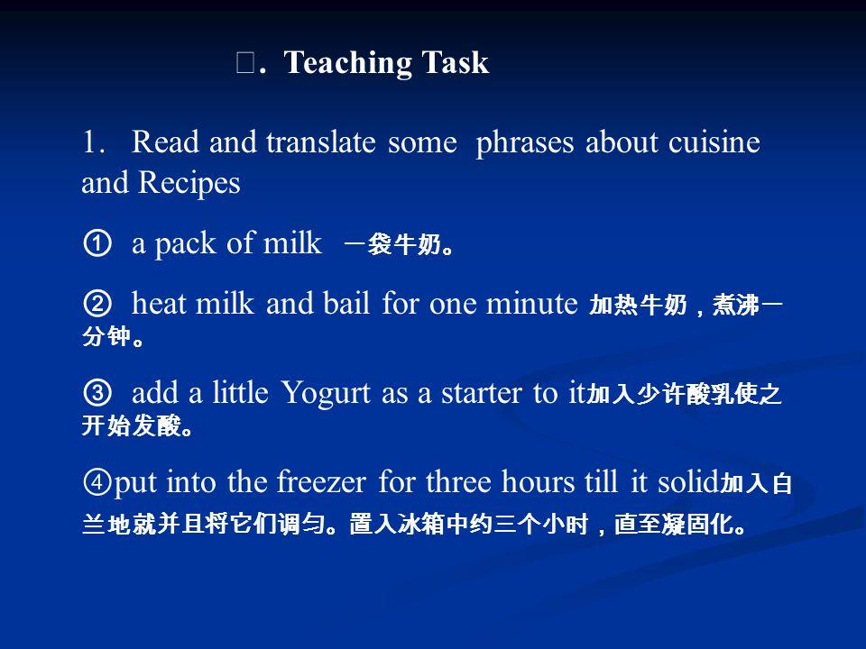 Ⅱ. Teaching Task 1.