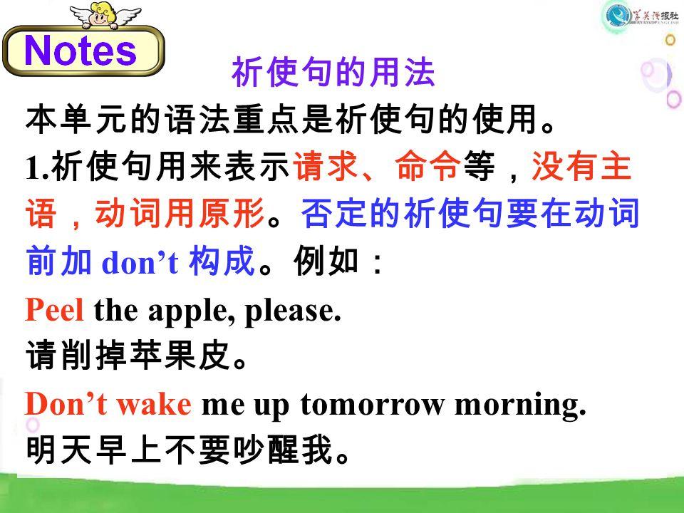祈使句的用法 本单元的语法重点是祈使句的使用。 1.