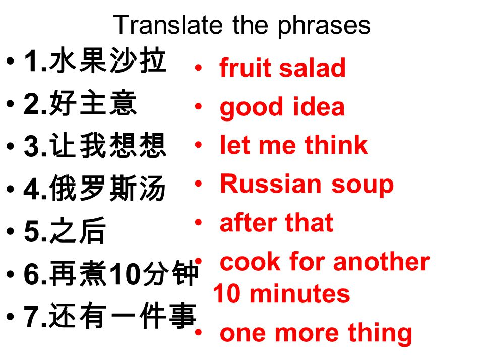 Translate the phrases 1. 水果沙拉 2. 好主意 3. 让我想想 4.