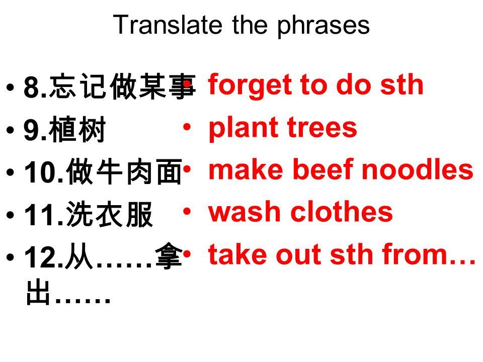 Translate the phrases 8. 忘记做某事 9. 植树 10. 做牛肉面 11.