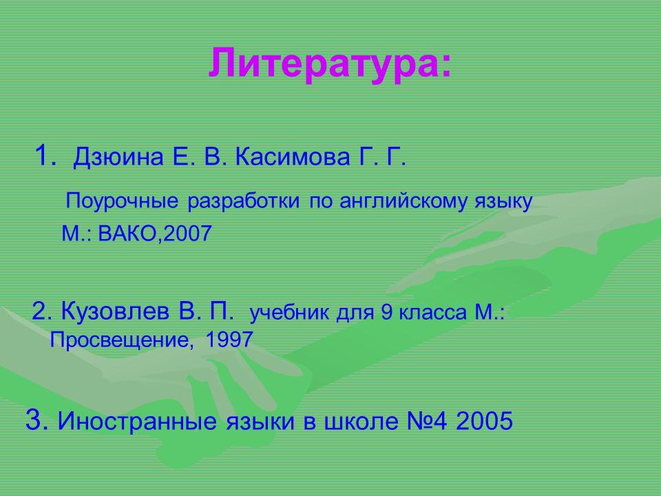 Литература: 1. Дзюина Е. В. Касимова Г. Г.
