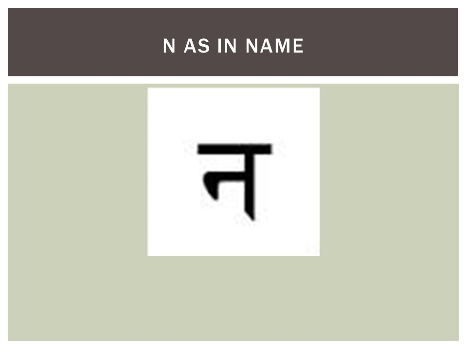 N AS IN NAME