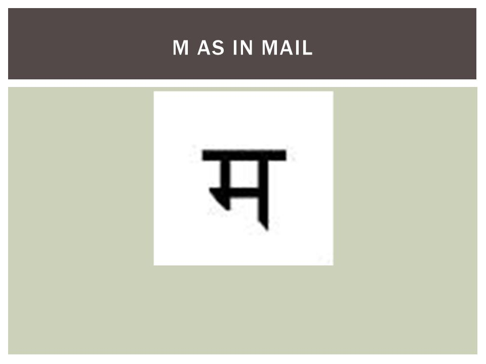 M AS IN MAIL
