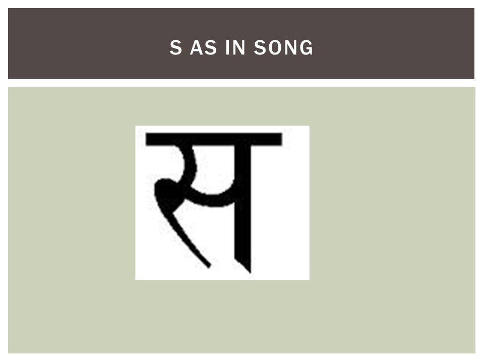 S AS IN SONG
