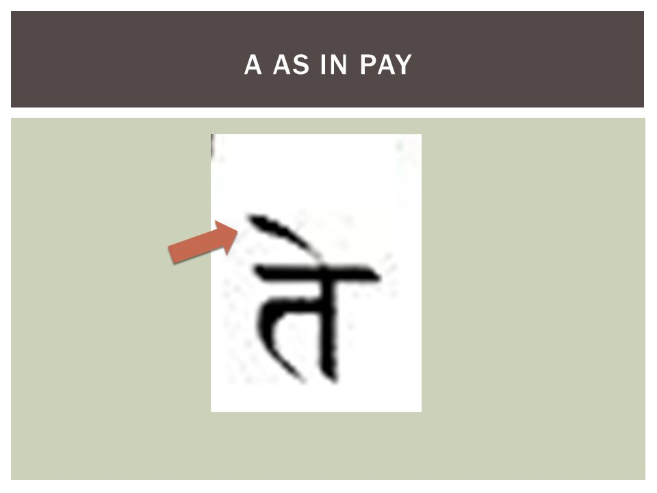 A AS IN PAY