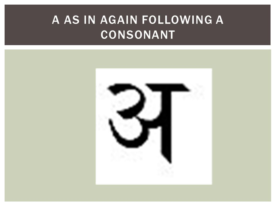 A AS IN AGAIN FOLLOWING A CONSONANT