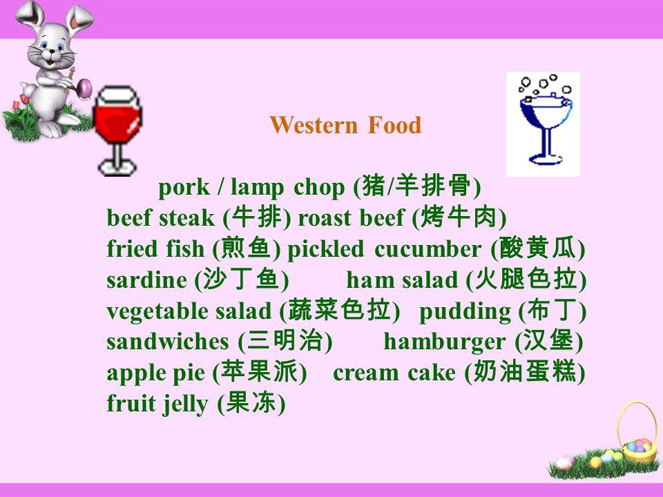 以下菜名可供老师们在探究活动中参考,根据学 生的基础,可选用一部分,来扩大学生的词汇量。 Chinese Food smoked fish ( 熏鱼 ) crisp chicken ( 香酥鸡 ) Beijing roast duck ( 北京烤鸭 ) sweet and sour fish ( 糖醋鱼 ) steamed fish ( 清蒸鱼 ) instant boiled mutton ( 涮羊肉 ) pork steamed with rice flour ( 米粉肉 ) home-style bean-curd ( 家常豆腐 ) Chinese cabbage with dried shrimps ( 海米白菜 ) braised bamboo shots and mushrooms ( 烧两冬 ) stir-fried green beans ( 干煸四季豆 ) bean-curd soup ( 豆腐汤 ) meatball soup ( 汆丸子 )