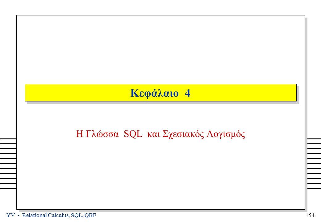 YV - Relational Calculus, SQL, QBE 154 Κεφάλαιο 4 Η Γλώσσα SQL και Σχεσιακός Λογισμός