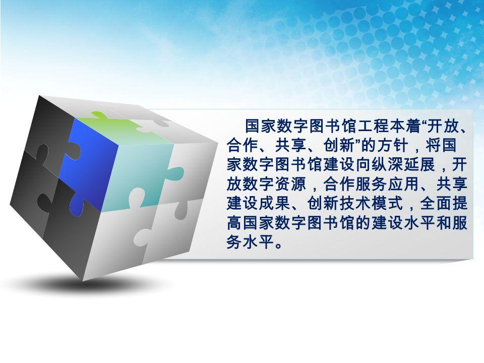"""国家数字图书馆工程本着 """" 开放、 合作、共享、创新 """" 的方针,将国 家数字图书馆建设向纵深延展,开 放数字资源,合作服务应用、共享 建设成果、创新技术模式,全面提 高国家数字图书馆的建设水平和服 务水平。"""