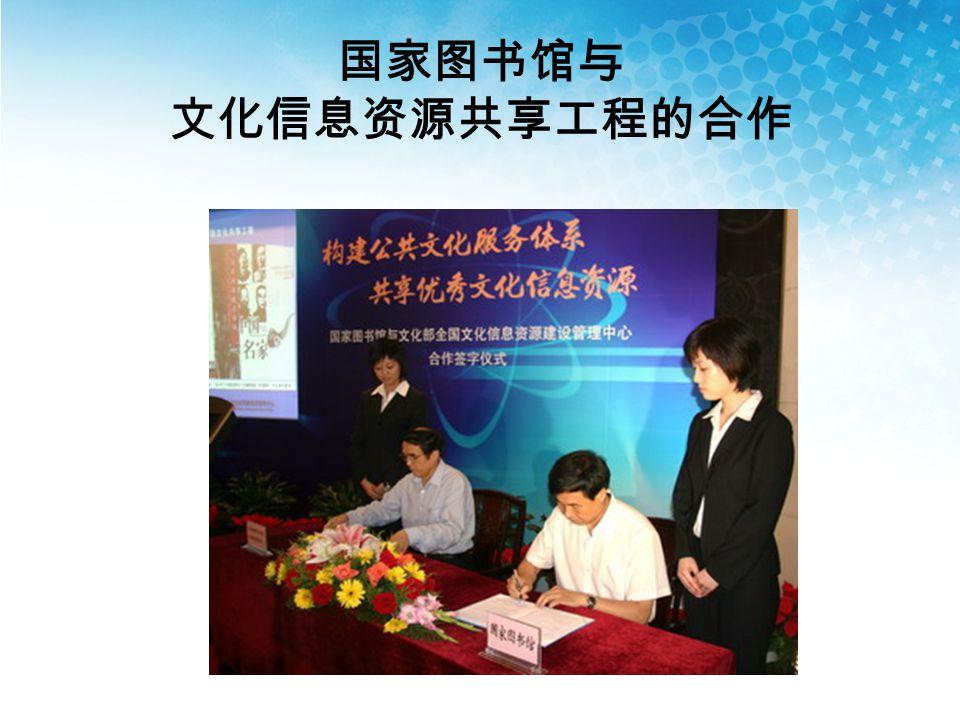 国家图书馆与 文化信息资源共享工程的合作