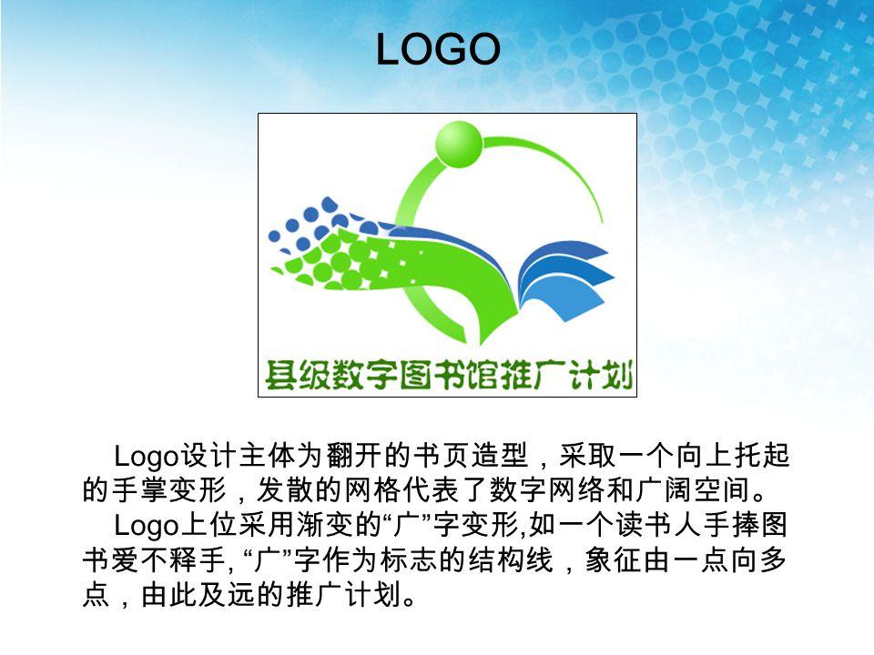 Logo 设计主体为翻开的书页造型,采取一个向上托起 的手掌变形,发散的网格代表了数字网络和广阔空间。 Logo 上位采用渐变的 广 字变形, 如一个读书人手捧图 书爱不释手, 广 字作为标志的结构线,象征由一点向多 点,由此及远的推广计划。 LOGO