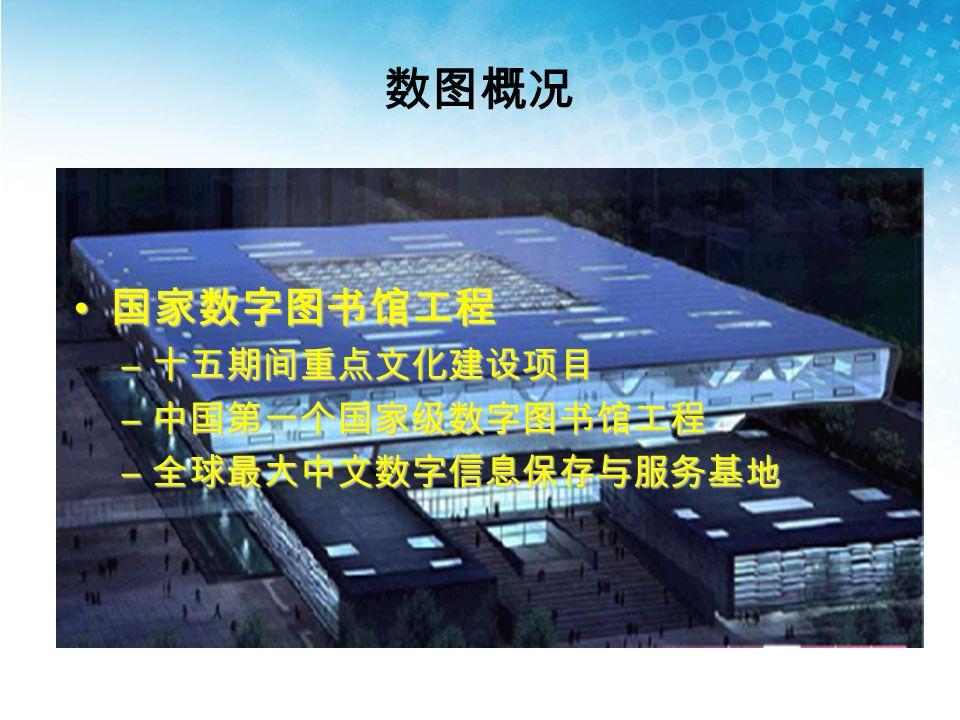 数图概况 国家数字图书馆工程 国家数字图书馆工程 – 十五期间重点文化建设项目 – 中国第一个国家级数字图书馆工程 – 全球最大中文数字信息保存与服务基地