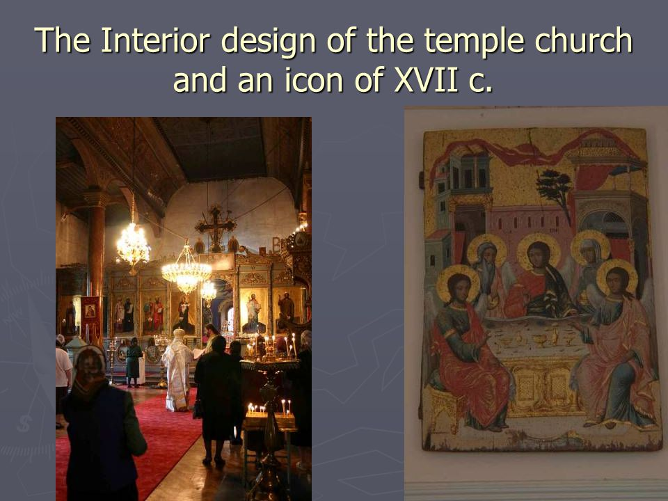 The Interior design of the temple church and an icon of XVII c.