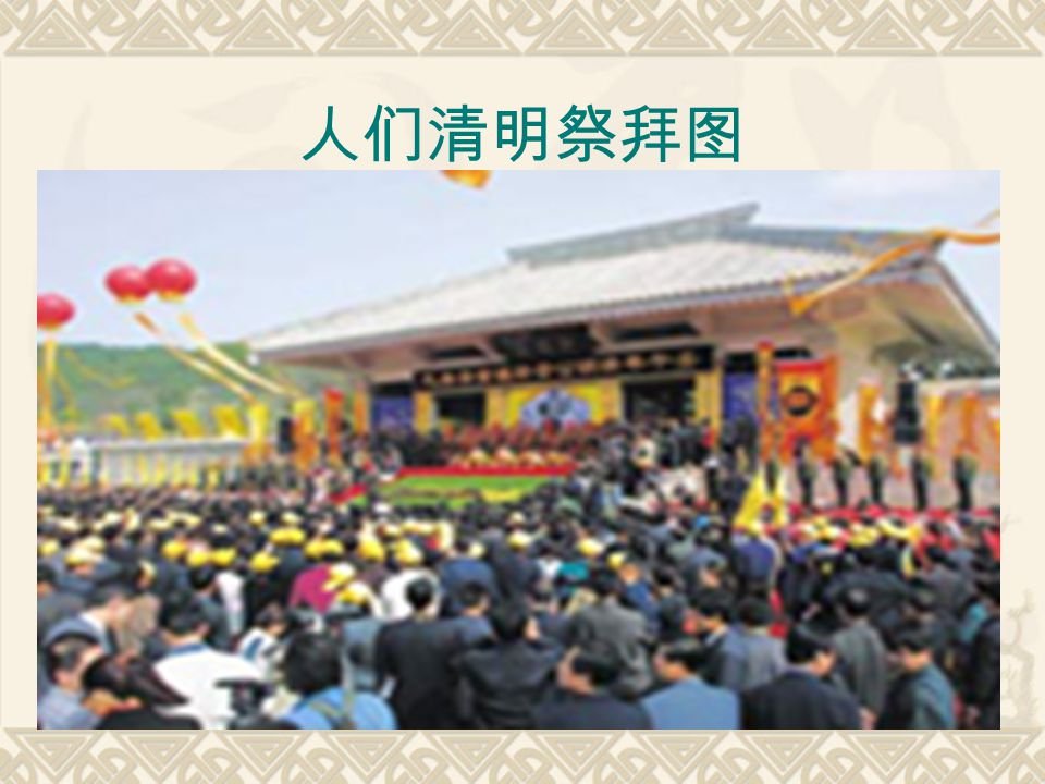2005 公祭轩辕黄帝典礼