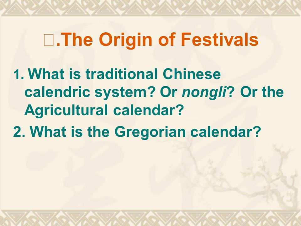 Ⅰ.The Origin of Festivals 1.What is traditional Chinese calendric system.