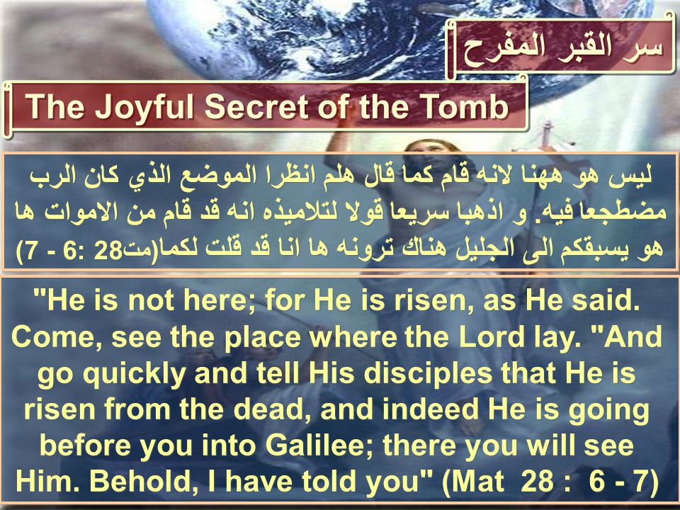 سر القبر المفرح The Joyful Secret of the Tomb He is not here; for He is risen, as He said.