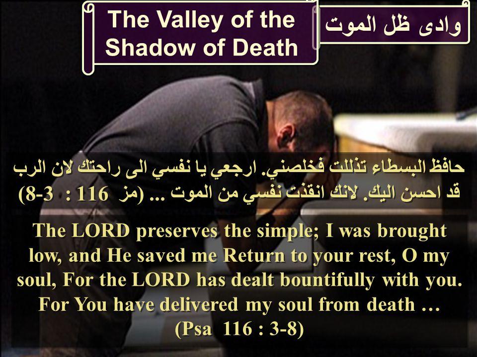 وادى ظل الموت حافظ البسطاء تذللت فخلصني. ارجعي يا نفسي الى راحتك لان الرب قد احسن اليك.
