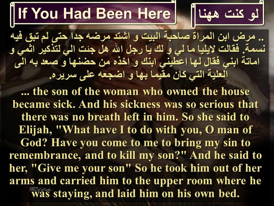 .. مرض ابن المراة صاحبة البيت و اشتد مرضه جدا حتى لم تبق فيه نسمة.
