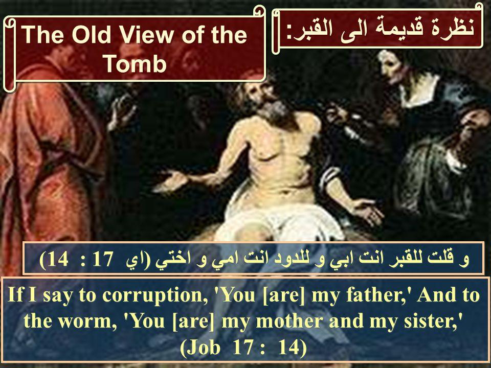 فيما هي تبكي انحنت الى القبر As she wept she stooped down [and looked] into the tomb As she wept she stooped down [and looked] into the tomb Do you See the Gardner?.