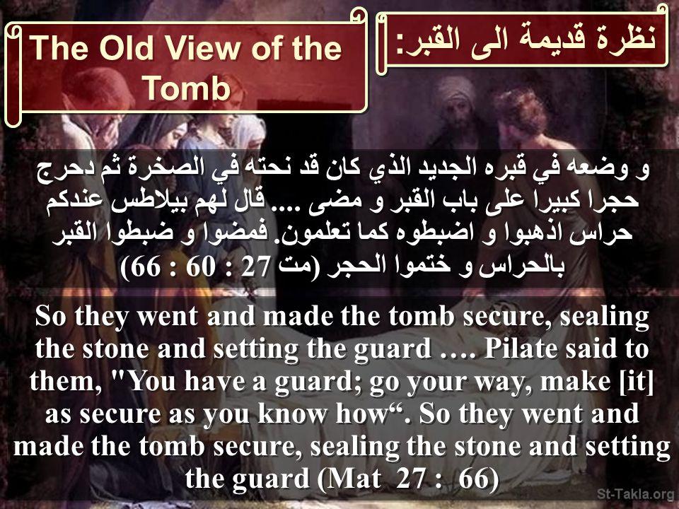 نظرة قديمة الى القبر: Then they sailed to the country of the Gadarenes, which is opposite Galilee.